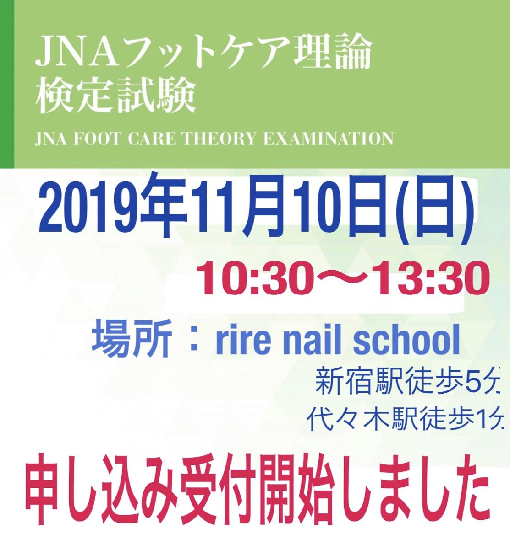 11月フットケア理論検定試験申し込み受付中!